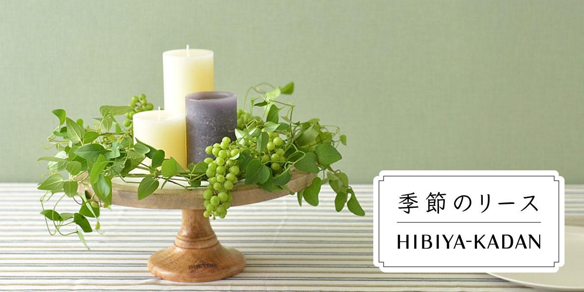 hibiyakadan_1