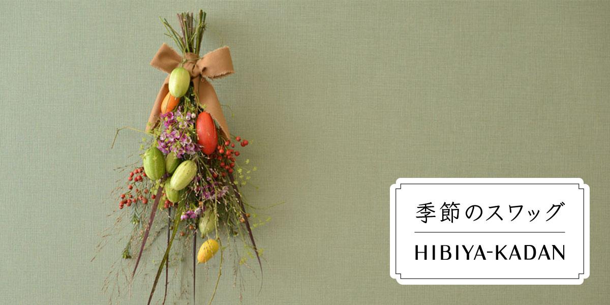 hibiyakadan_20