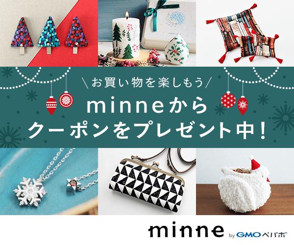 ハンドメイドマーケット minne(ミンネ)