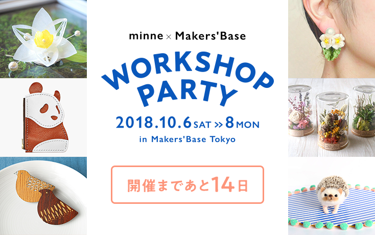 minne × Makers' Base WORKSHOP PARTY