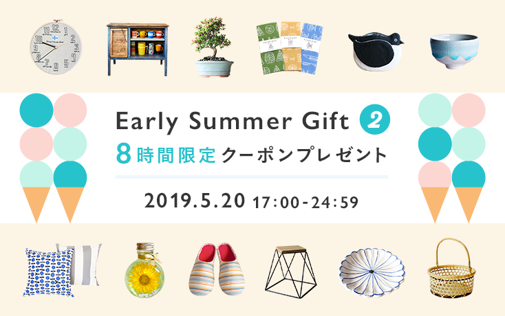 Early Summer Gift!お買い物クーポンプレゼント第2弾