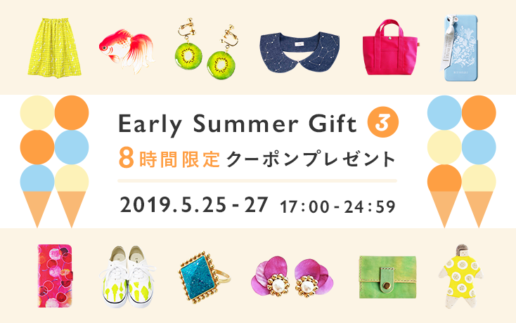 Early Summer Gift!お買い物クーポンプレゼント第3弾