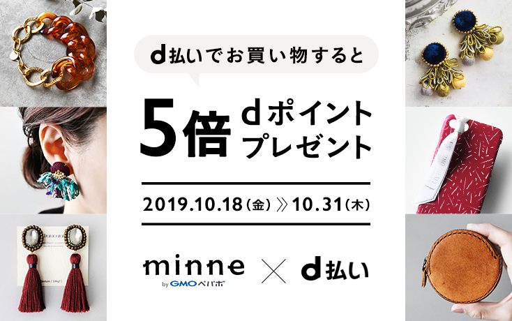 d払いのお買い物でdポイント5倍プレゼント!