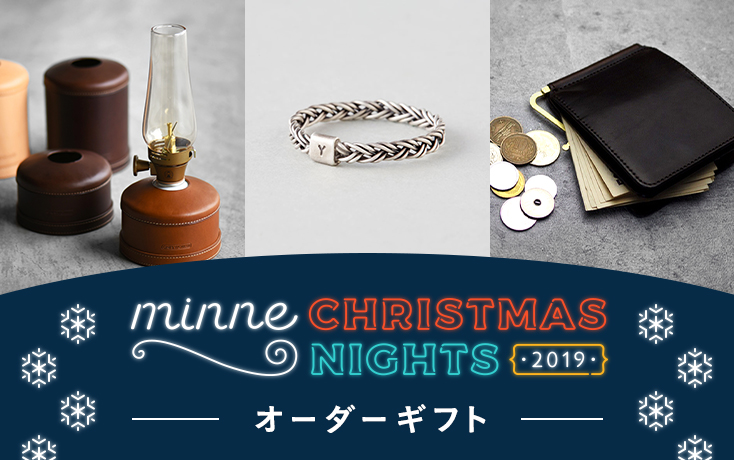 minne Christmas Night 2019 ーオーダーギフトー