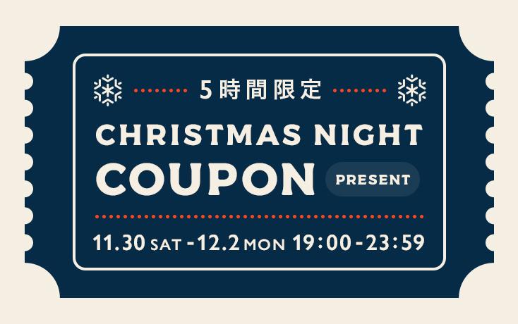 5時間限定!Christmas Night クーポンプレゼント