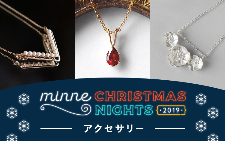minne Christmas Night 2019 「アクセサリー」