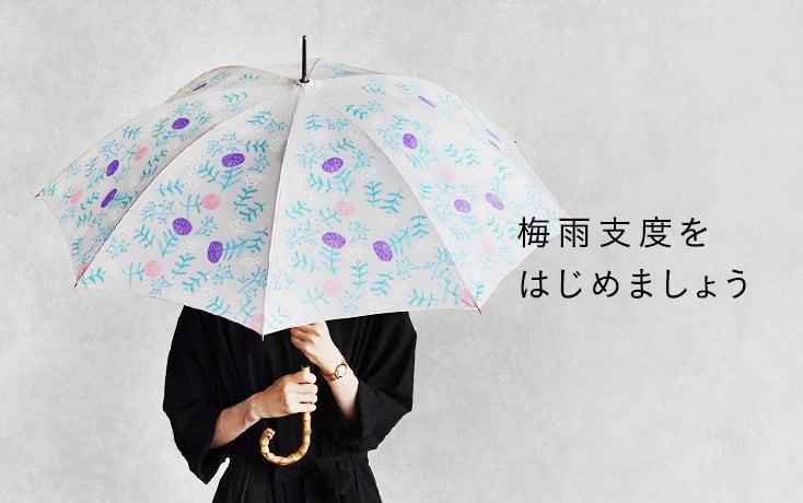 梅雨支度特集