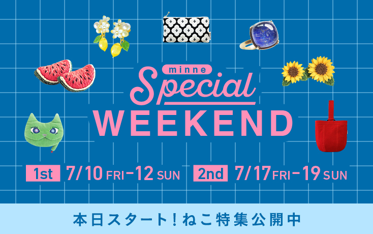 minne SPECIAL WEEKENDが本日スタート!
