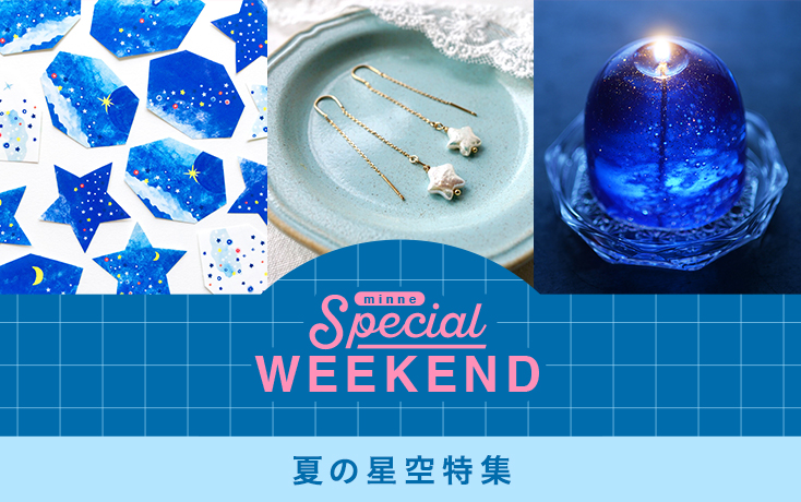 minne SPECIAL WEEKEND 夏の星空特集