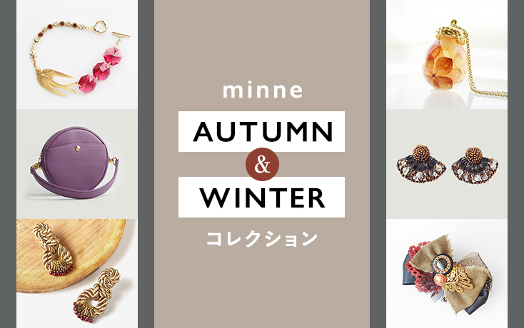 minne AUTUMN&WINTERコレクション