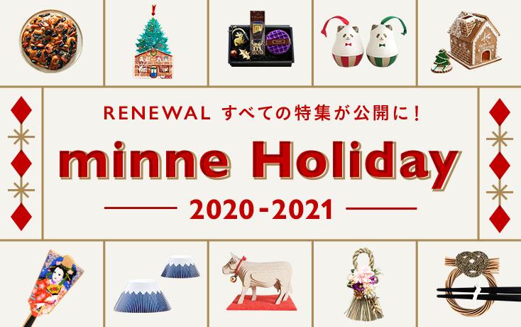minne holiday クリスマス・お正月特集 2020-2021