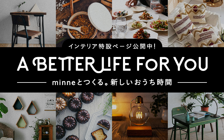 A Better Life For You 〜minneとつくる。新しいおうち時間〜