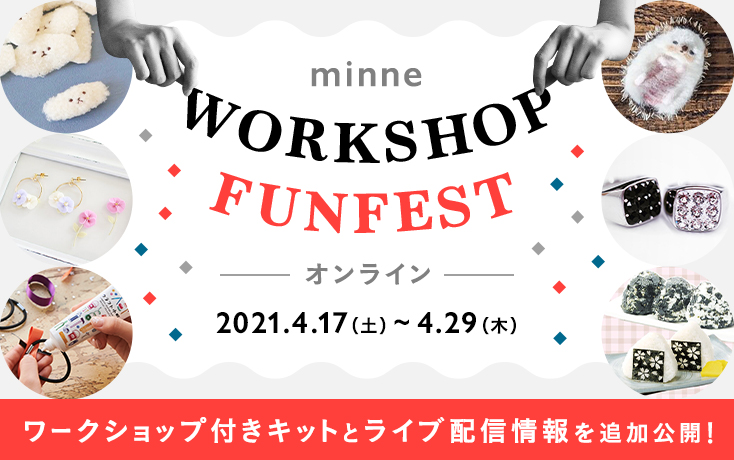 WORKSHOP FUNFEST オンライン