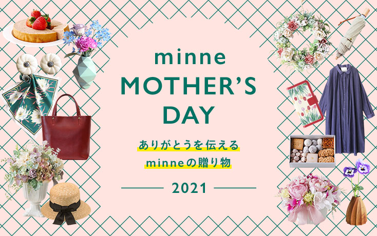 minne Mother's Day 2021 ありがとうを伝えるminneの贈り物