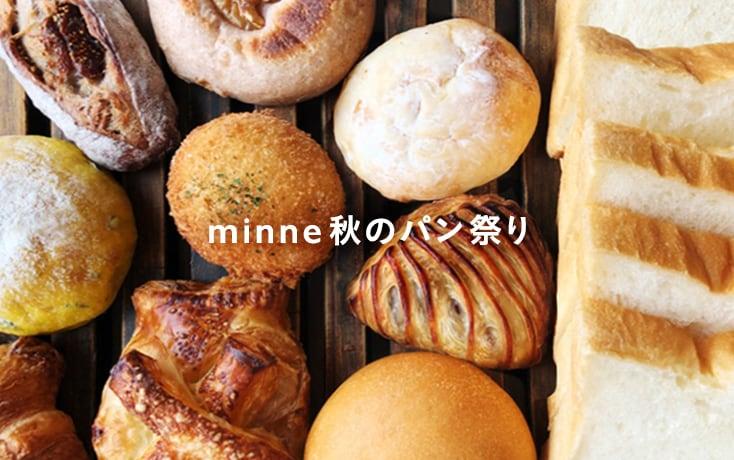 minne 秋のパン祭り