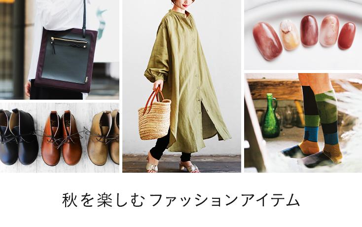 秋を楽しむファッションアイテム