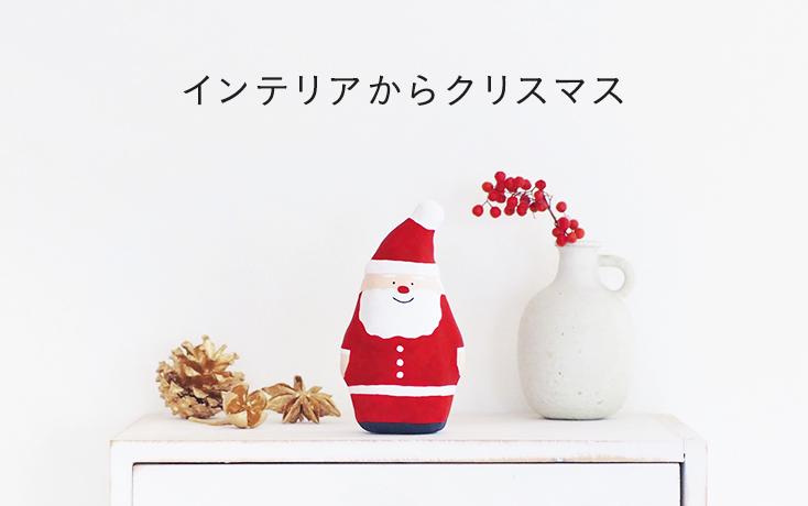 インテリアからクリスマス