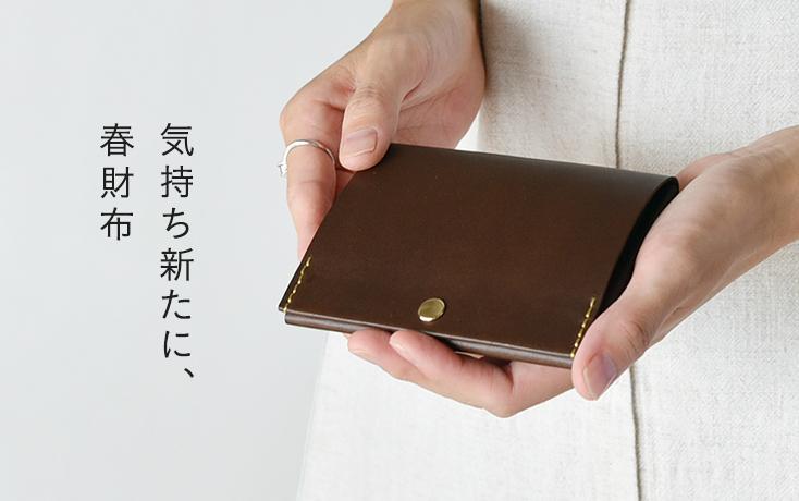 気持ち新たに、春財布