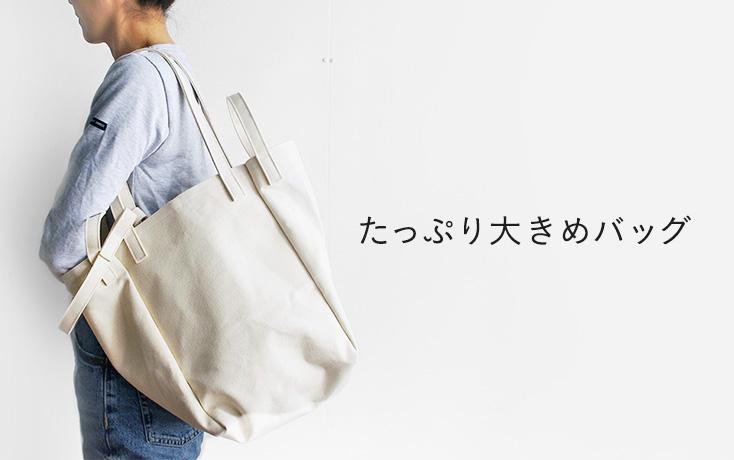 たっぷり大きめバッグ