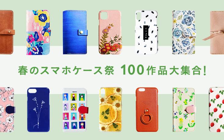 春のスマホケース祭 100作品大集合!