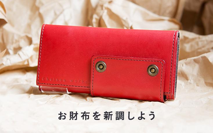 お財布を新調しよう