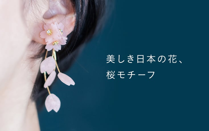 美しき日本の花、桜モチーフ