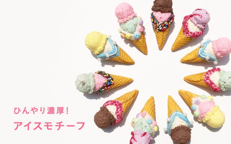あまくてかわいいアイスクリームモチーフ