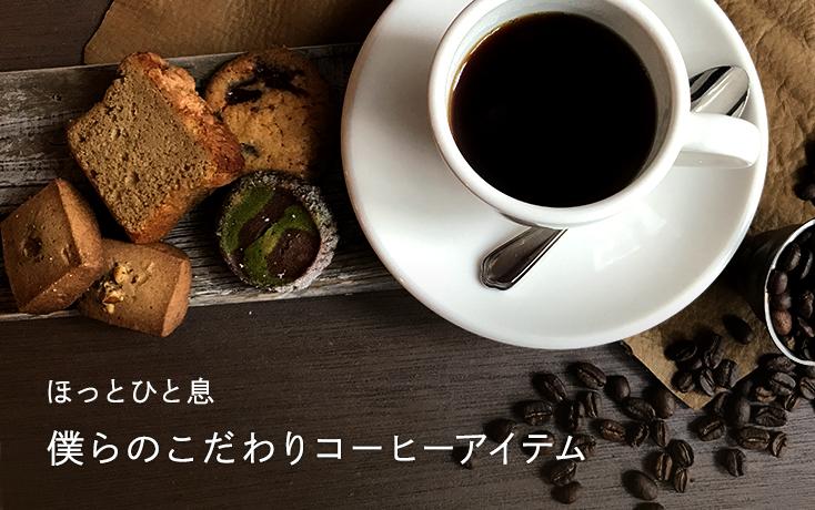 ほっとひと息 僕らのこだわりコーヒーアイテム