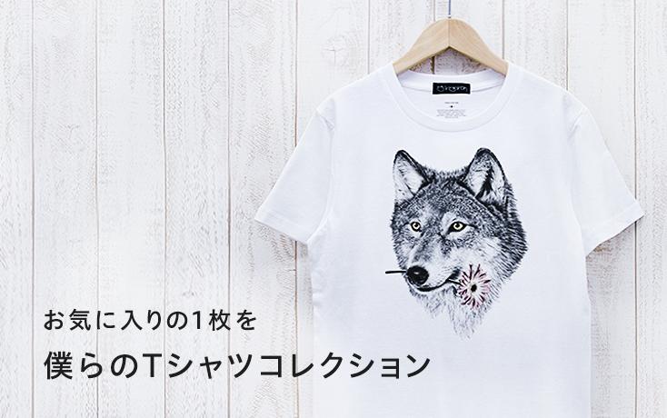 お気に入りの1枚を。僕らのTシャツコレクション