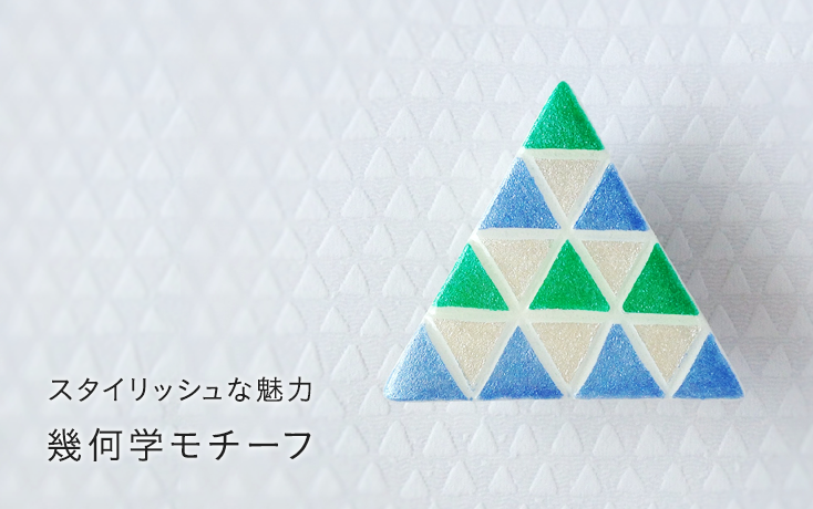 スタイリッシュな魅力 幾何学モチーフ