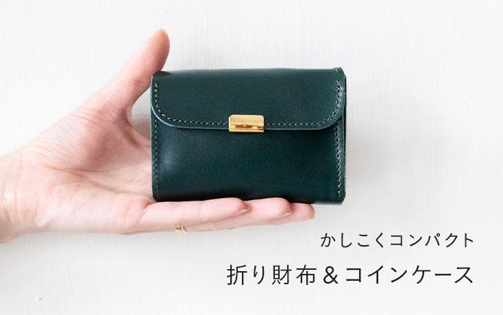かしこくコンパクト 折り財布&コインケース