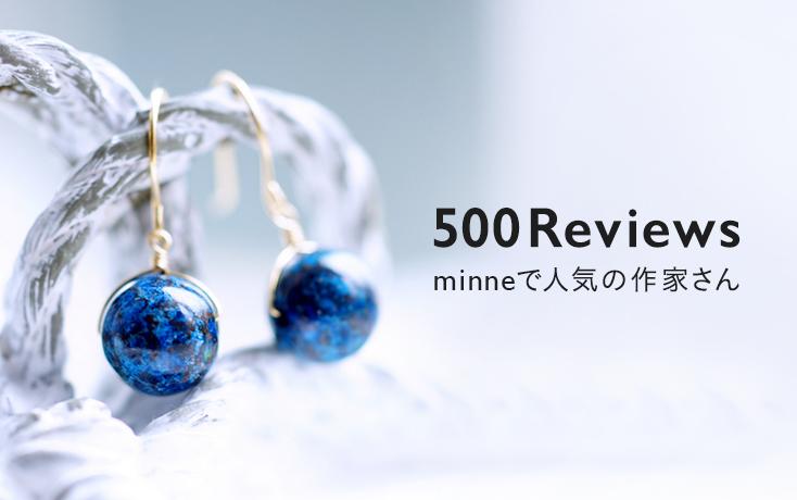 500Reviews minneで人気の作家さん
