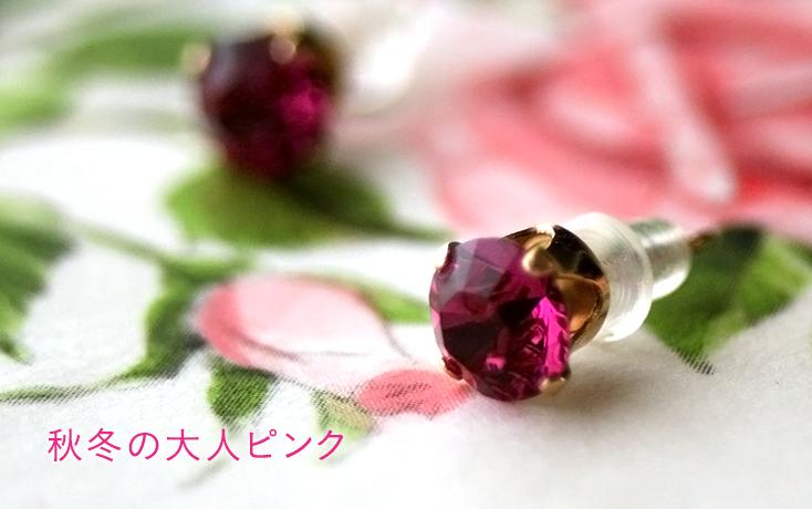 秋冬の大人ピンク