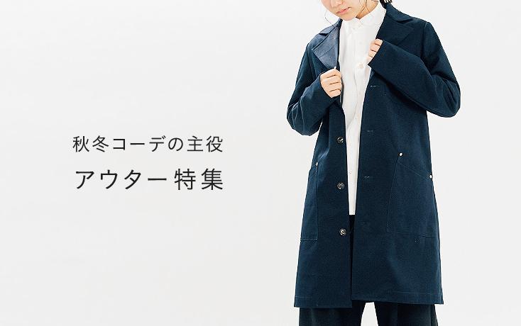 秋冬コーデの主役 アウター特集