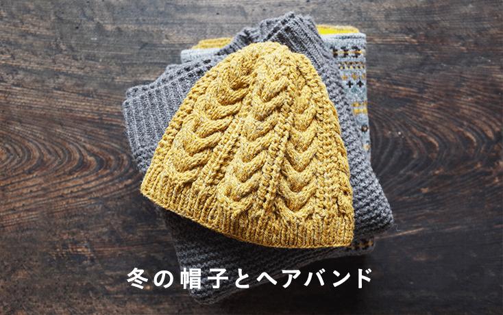 冬の帽子とヘアバンド