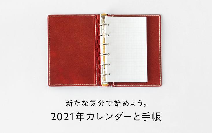 新たな気分で始めよう。2021年カレンダーと手帳