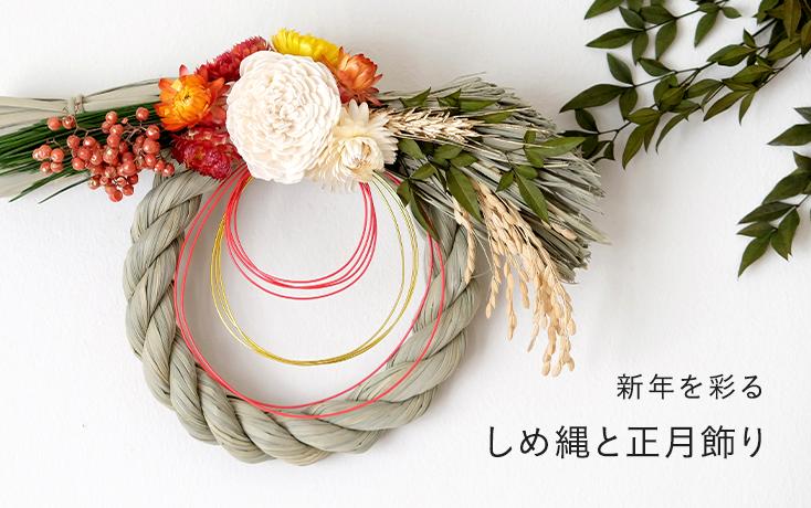 新年を彩るしめ縄と正月飾り