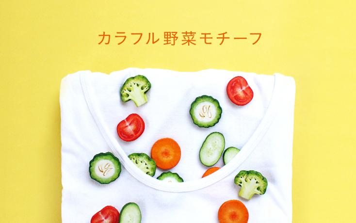 カラフル野菜モチーフ