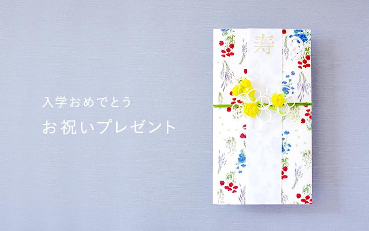 入学おめでとう お祝いプレゼント