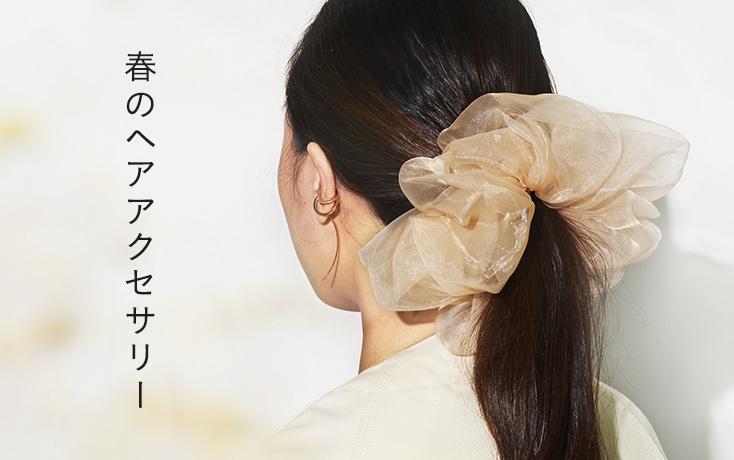 春のヘアアクセサリー
