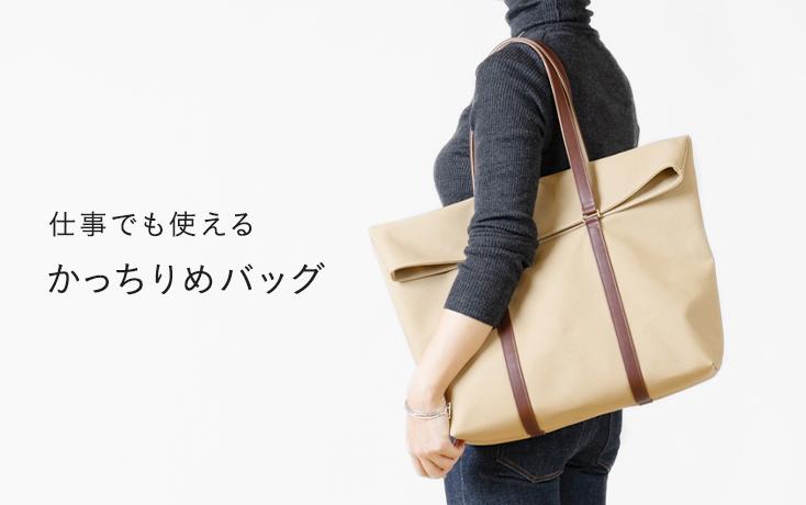 仕事でも使えるかっちりめバッグ