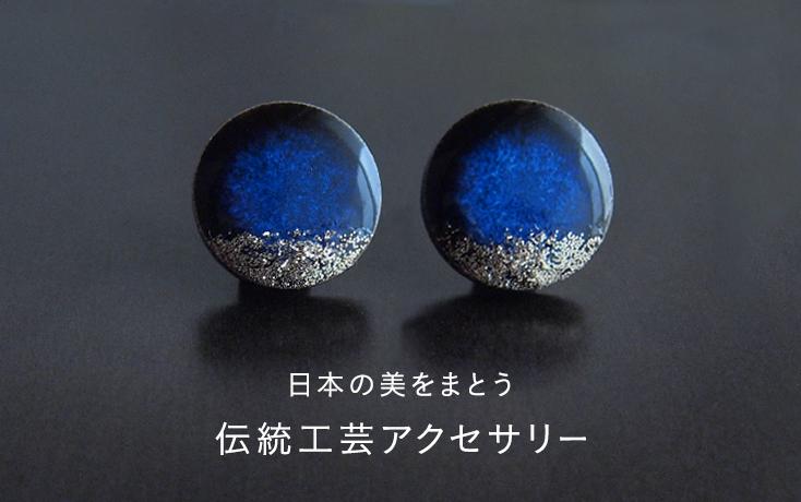 日本の美をまとう 伝統工芸アクセサリー