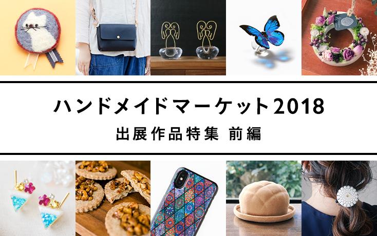 ハンドメイドマーケット2018出展作品特集 前編