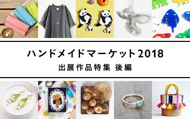 ハンドメイドマーケット2017出展作品特集 後編