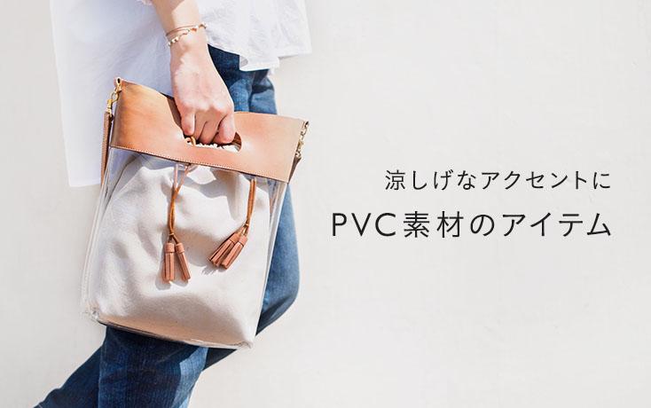 涼しげなアクセントに PVC素材のアイテム