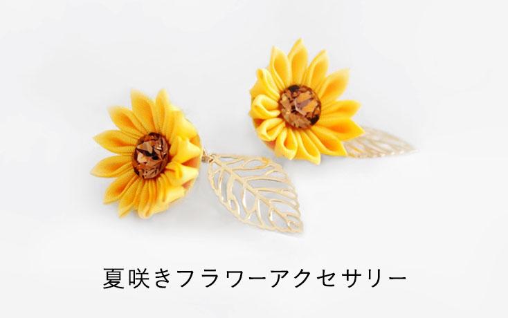 夏咲きフラワーアクセサリー