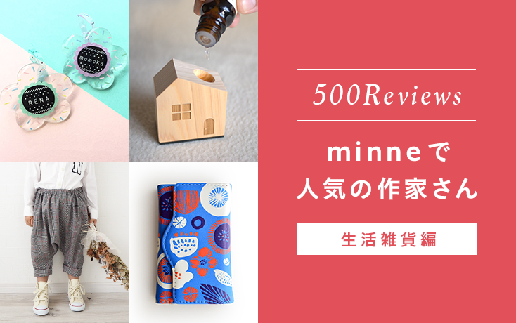 500Reviews minneで人気の作家さん 生活雑貨編