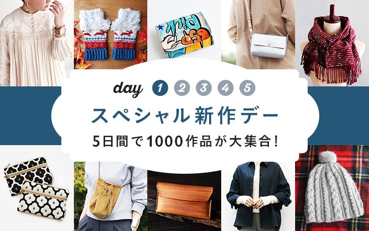 スペシャル新作デー Day1