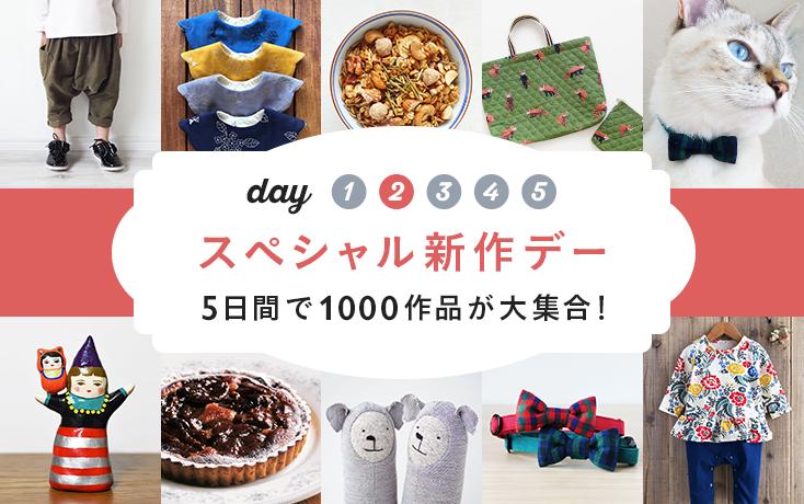 スペシャル新作デー Day2