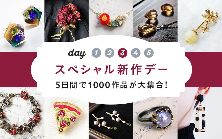 スペシャル新作デー Day3